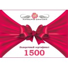 Сертификат на 1500 руб