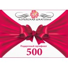 Сертификат на 500 руб